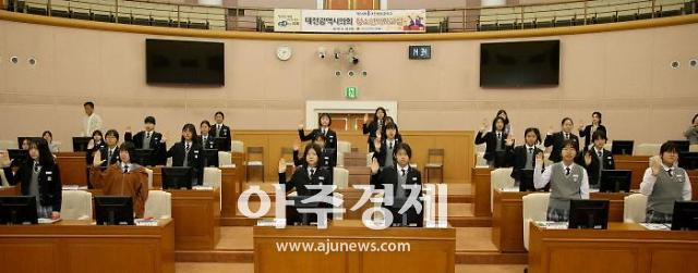 대전시의회,'제35회 청소년 의회교실'개최