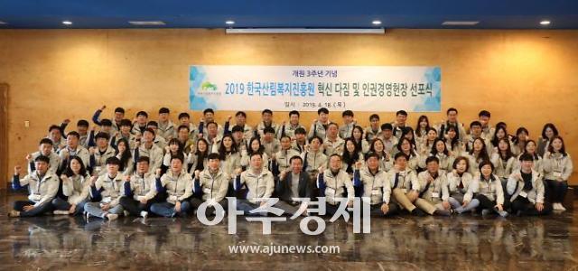산림복지진흥원, 혁신다짐·인권경영헌장 선포