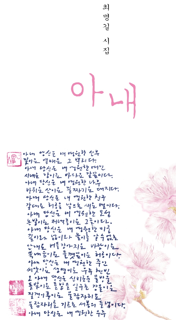 """설악의 시인 최명길, 5번째 유고 시집 """"아내"""""""