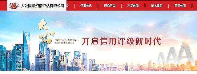 중국판 무디스 다궁국제…결국 국유기업에 인수