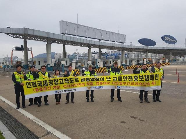 인천국제공항고속도로 전 구간 교통법규 위반차량 단속 시행