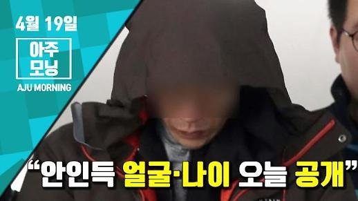 """[영상] 경찰 """"안인득 얼굴·나이 오늘 공개"""" [아주모닝]"""