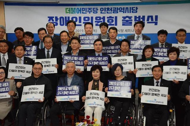 더불어민주당 인천시당 장애인위원회 출범식 개최