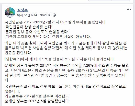 """김성주 국민연금공단 이사장 """"'수십조 손실 봤다'는 주장 사실 아니다"""""""