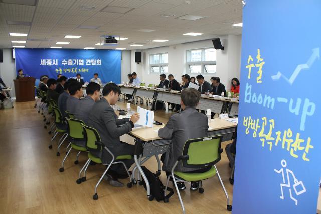 무협, '수출 붐업 방방곡곡 지원단' 파견