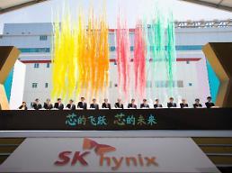 .SK海力士无锡第二工厂竣工 月产18万片12英寸晶圆.