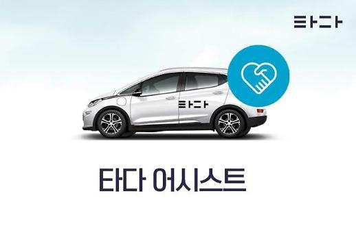 쏘카·타다, 장애인의 날 장애인 차량 무료 탑승