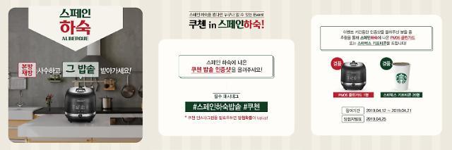 """쿠첸 """"스페인하숙 보고 밥솥도 받으세요"""""""