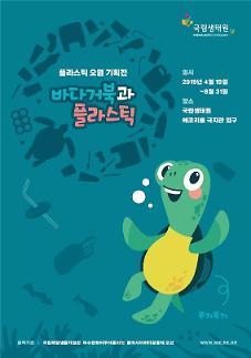 국립생태원, 바다거북과 플라스틱 기획전 개최