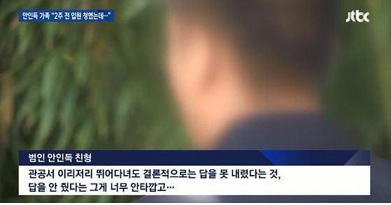 """안인득 친형 """"진주 방화 살인 피해자들께 죄송하다"""""""