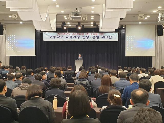 인천시교육청, 고교학점제 대비 고등학교 교육과정 편성·운영 워크숍