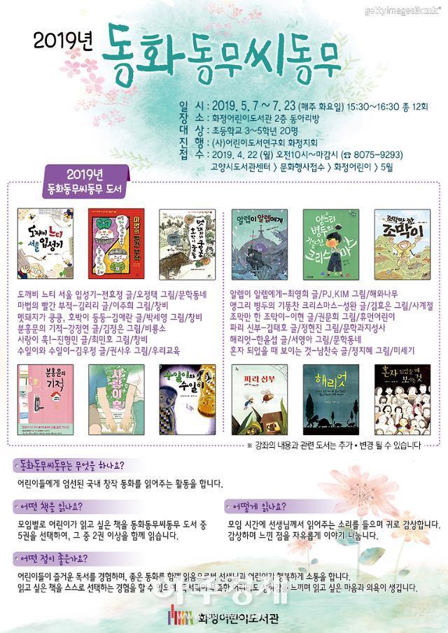고양시 화정어린이도서관, 귀로 듣는 어린이 독서교실 '2019 동화동무씨동무' 강좌 운영