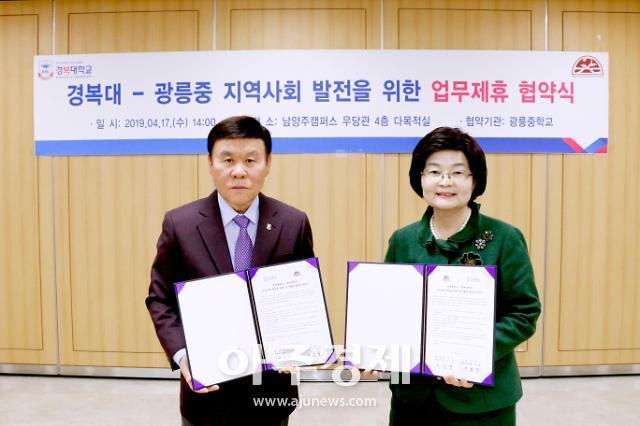 경복대, 광릉중과 문화예술이음학교 발전 업무제휴 협약