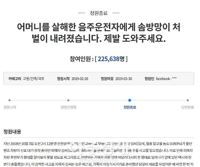 """靑, 음주운전 가해자 처벌 강화 청원에 """"재판 중 답변 어려워"""""""