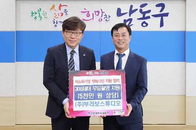 인천 남동구-㈜부라보스튜디오,저소득가정 행복사진 무료촬영 지원사업 협약 체결