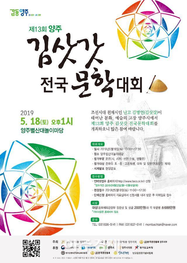 제13회 양주 김삿갓 전국문학대회 개최 참가자 모집