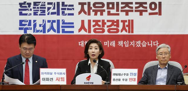 이미선 헌법재판관 임명…한국당 강력반발 장외집회 예고