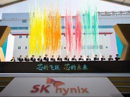 SKハイニックス、中国の無錫拡張ファブの竣工…生産・運営効率の極大化