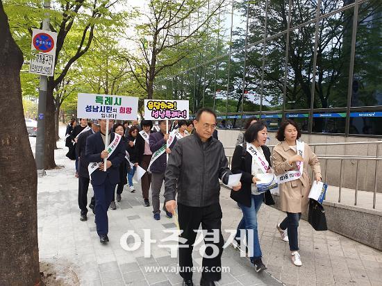 성남시 유관단체 행정수요 100만 이상 대도시 특례시 지정해야