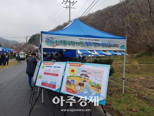서천군, 저탄소생활 실천 문화 확산 '팔 걷어'