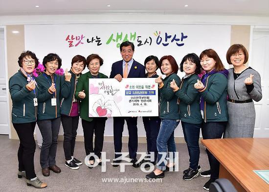 안산시 (사)한국부인회 안산지회 후원금 기탁