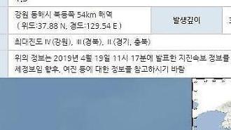 江原东海地震受灾规模多大?江陵、原州、庆北、京畿、忠北均有震感