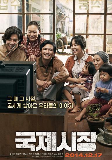 영화 국제시장 표절 오명 벗었다...CJ ENM, 시나리오 작가에 승소
