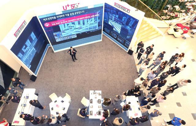LG유플러스, 용산사옥·트윈타워에 5G 전시관 운영