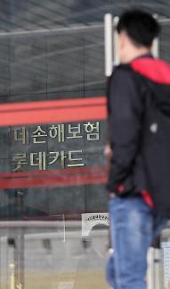 롯데카드 인수 유력후보자 한화그룹 막판 변심한 이유는?