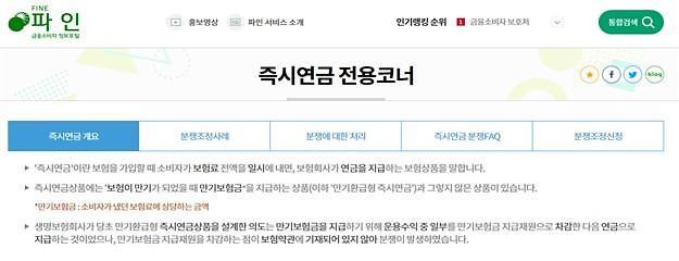 1조원 규모 즉시연금 소송 본격 시작