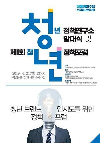민주 '청년정책연구소' 2기 체제 출범…청년 정치혐오 해결 앞장