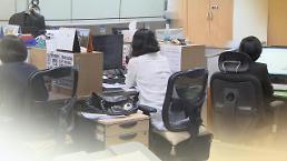 .报告:韩大企业与中小企业工资差最高达3倍 .