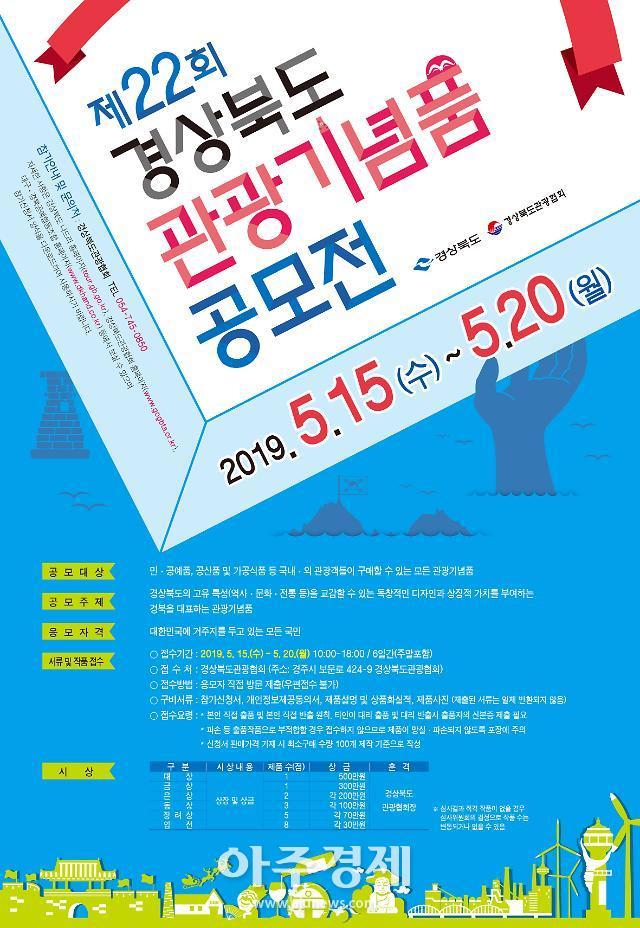제22회 경상북도 관광기념품 공모...내달 15~20일까지