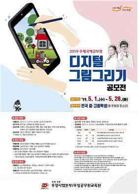 우체국예금보험, 2019 디지털 그림그리기 공모전 개최