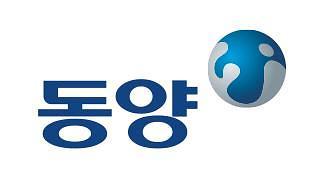 동양,  260억 규모 영동화력발전 2호기 우드펠릿 연료취급설비 수주