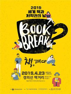 23일 경의선책거리서 '세계 책과 저작권의 날' 기념행사