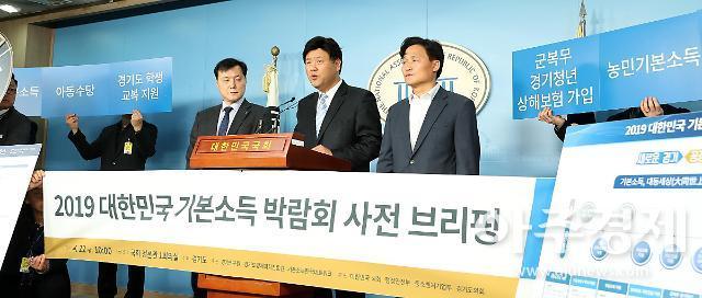 [경기도] '2019 대한민국 기본소득 박람회' 29일 개막...세계 최초 공론화