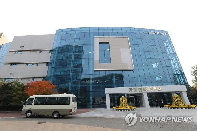 """남북공동연락사무소 북측 소장대리 복귀…통일부 """"정상 근무중"""""""