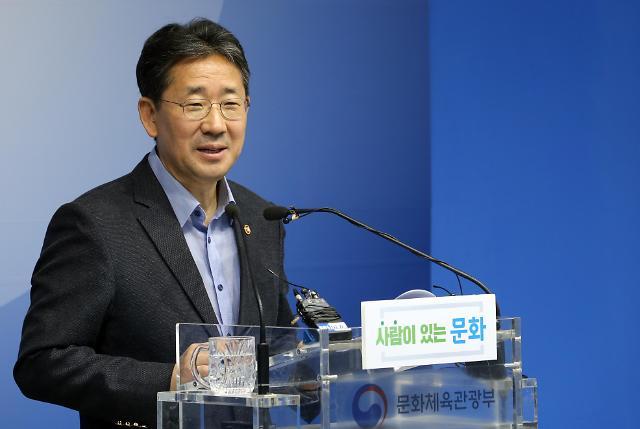 """박양우 장관 """"글로벌 플랫폼 이미 수직 계열화…확장 우려"""""""