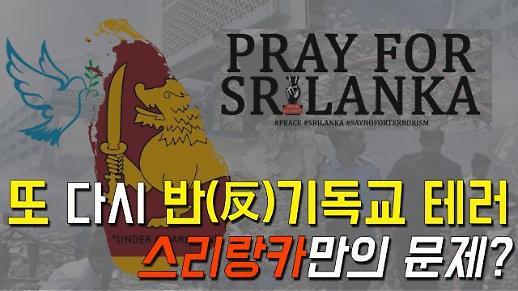 [영상] 스리랑카 10년 만에 또 테러...자살폭탄테러 고집하는 배후는? [이슈옵저버]