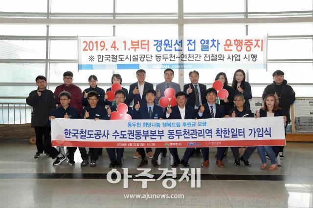 한국철도공사 수도권동부본부동두천관리역  동두천시 착한일터 13호 가입