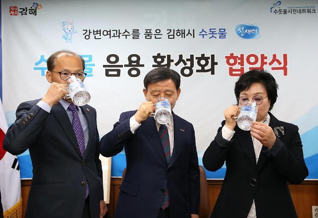 """김해시, """"수돗물 우리부터 마시겠습니다""""...음용 활성화 협약"""
