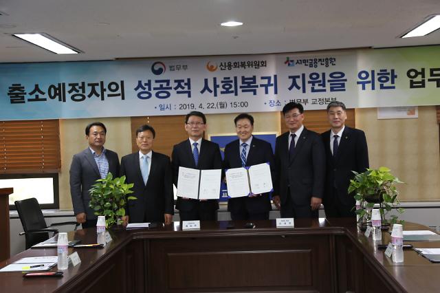 신복위·서민금융진흥원, 출소예정자에 금융교육 지원