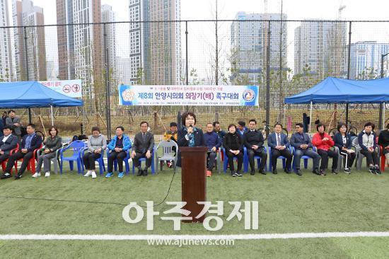 안양시의회 제8회 의장기 족구대회 개최