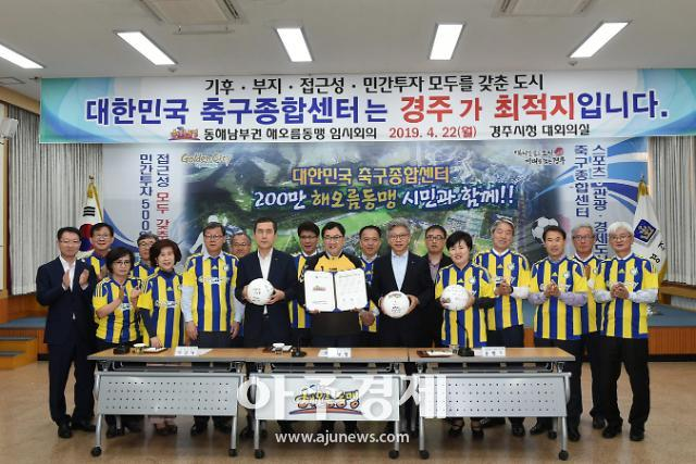 해오름동맹도시, 대한민국 축구종합센터 경주유치 지지 공동결의문 발표