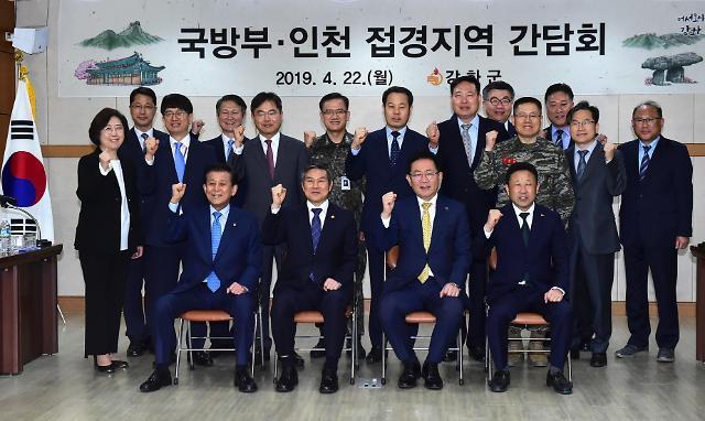 국방부 장관, 인천시 접경지역 지자체장 간담회 개최