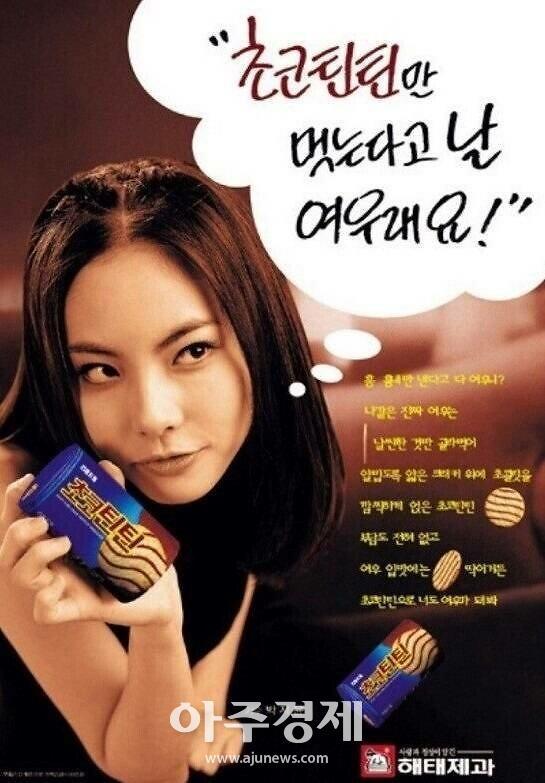 박지윤, 조수용 카카오 대표와 결혼…과거 해태제과 광고서 '여우' 인증