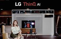 LG電子、人工知能でロシアのプレミアム市場「攻略」