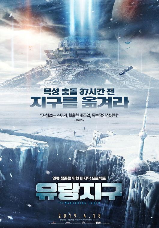 덱스터스튜디오 제작 中영화 유랑지구, 북경영화제 최우수시각효과상