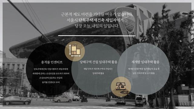 온라인) 아현2구역 사고 재발 막는다…단독주택 재건축, 세입자에 손실보상 시 용적률 상향